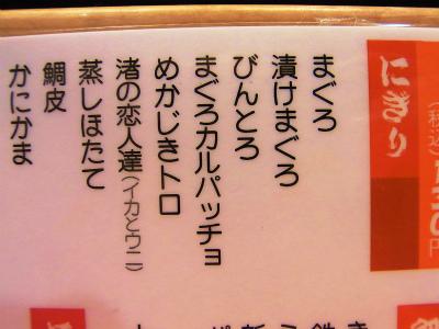 さばのゆ5 イマジン09 - コピー - コピー