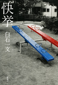 kaikyo 3
