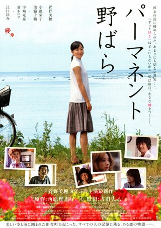 野ばら  poster2