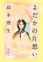 yodakanokataomoi.jpg