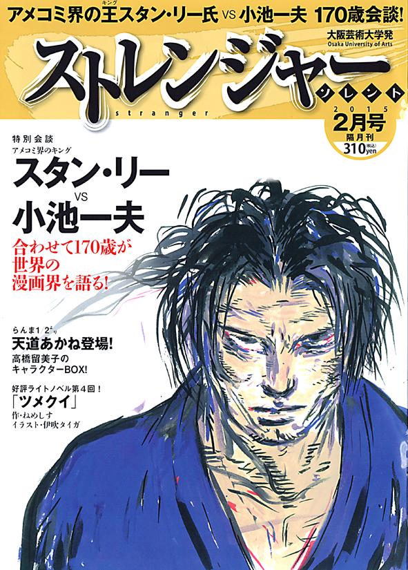ストレンジャー表紙15年2月号_mini