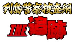 列島警察捜査網 THE追跡 真夏の事件簿2013