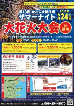 2013サマーナイト花火大会チラシ