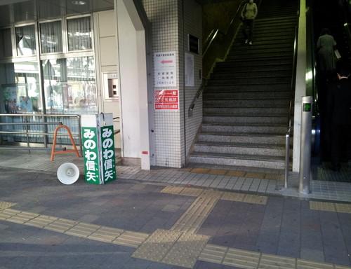 駅頭演説 街宣 辻立ち