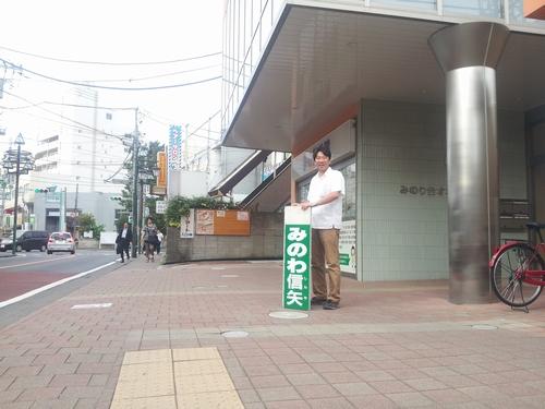 みのり台 駅頭演説