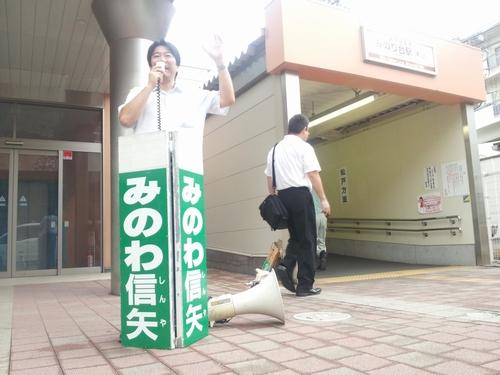 駅頭演説 みのわ信矢 街宣