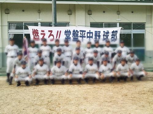 常中野球部 常盤平中学校
