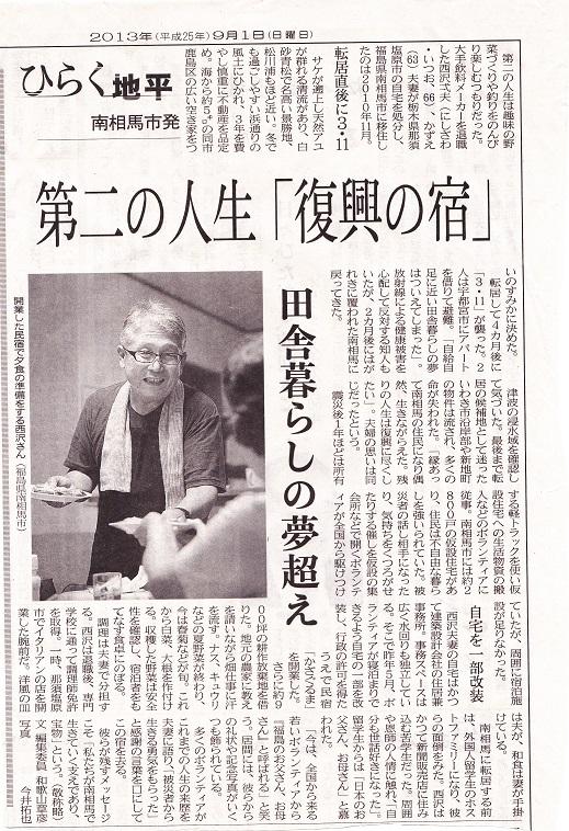 日経 掲載記事
