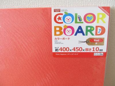 100均カラーボード