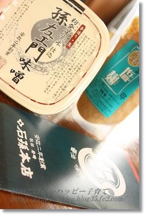 石孫本店3