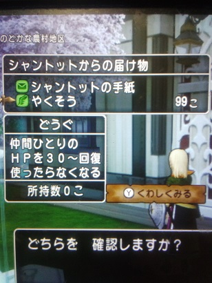 yakusou.jpg