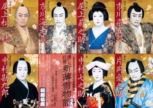 201309歌舞伎座9月昼