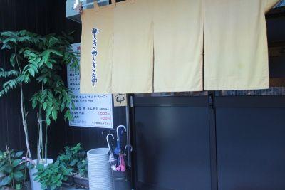yakiyaki1.jpg