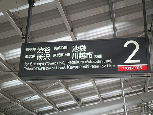 東急東横線祐天寺駅・「方面」表示(2013年4月4日)