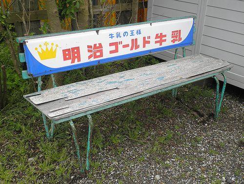 「明治ゴールド牛乳」広告入りベンチ(いすみ鉄道大多喜駅・2013年4月6日)