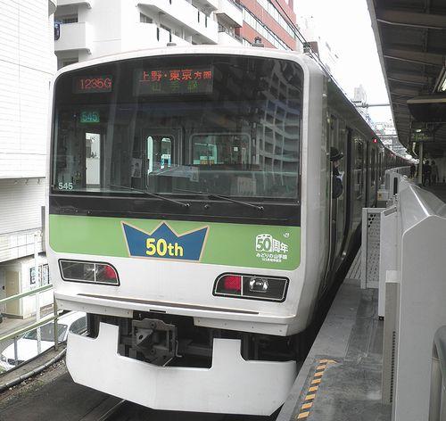 東トウE231系545編成「みどりの山手線」ラッピング車(2013年4月19日・大塚駅)