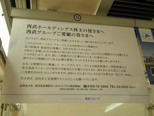 西武鉄道社告(2013年4月23日)