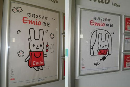 西武駅ナカ「Emio」のキャラ「エミミ」