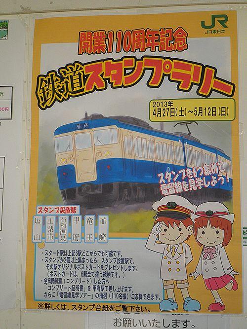 JR東日本「(中央本線)開業110周年記念スタンプラリー」ポスター(2013年5月3日・鳥沢駅)