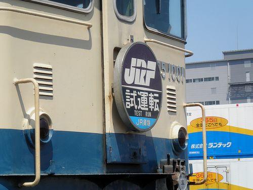 「JRF 試運転」ヘッドマーク(EF65 1001)(東京貨物ターミナル駅・2013年5月5日)