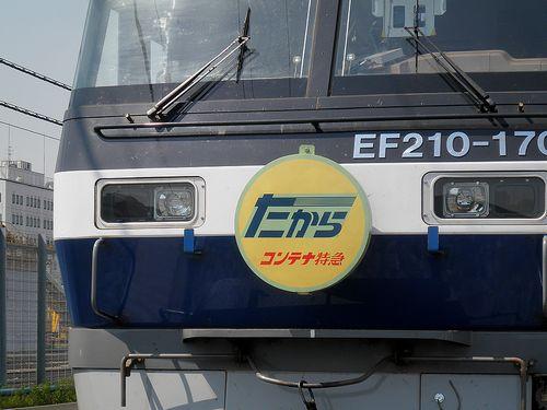 コンテナ特急「たから」ヘッドマーク(EF210-170)(東京貨物ターミナル駅・2013年5月5日)