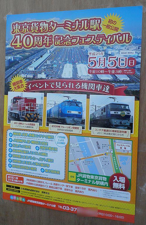 「東京貨物ターミナル駅40周年記念フェスティバル」告知ポスター(2013年5月5日)