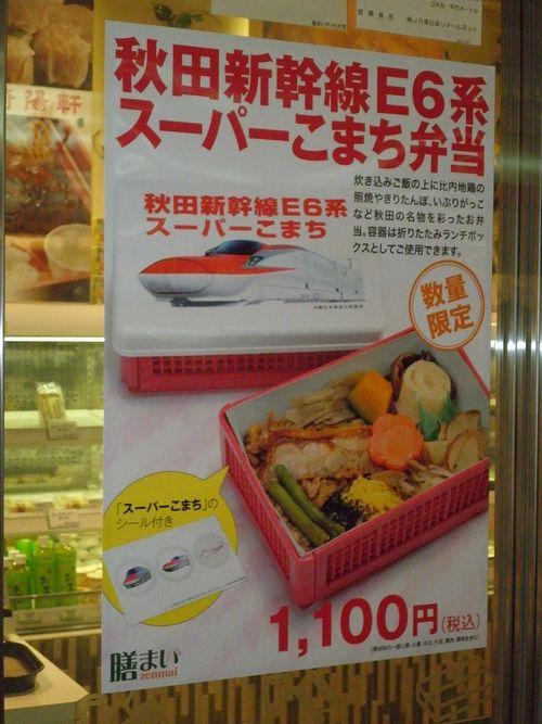「秋田新幹線E6系スーパーこまち弁当」ポスター(大宮駅・2013年5月15日)