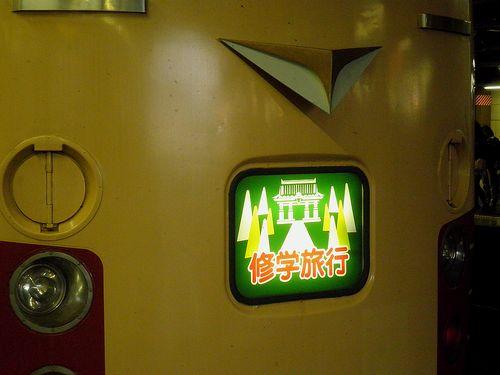 宮オオ183系「OM 101」編成・クハ183-1529「修学旅行」ヘッドマーク(2013年5月15日・大宮駅)
