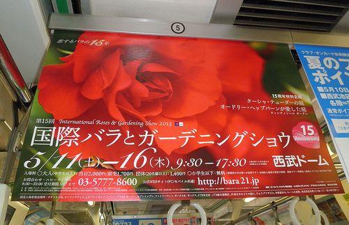 第15回「国際バラとガーデニングショウ」告知ポスター(2013年5月)