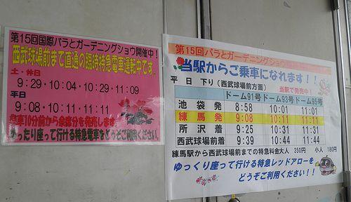 西武・臨時特急「ドーム」練馬駅臨時停車告知(2013年5月15日)