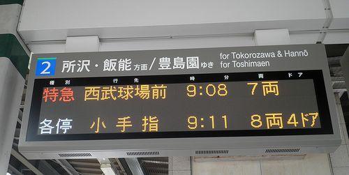 西武・臨時特急「ドーム91号」練馬駅臨時停車(2013年5月15日)1