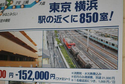 東十条駅前のウィークリーマンション広告(2012年9月8日撮影)