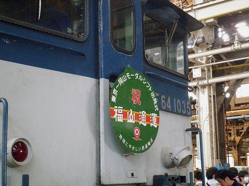 EF64 1035[愛]「福山通運」ヘッドマーク(JR貨物大宮車両所、2013年5月25日)