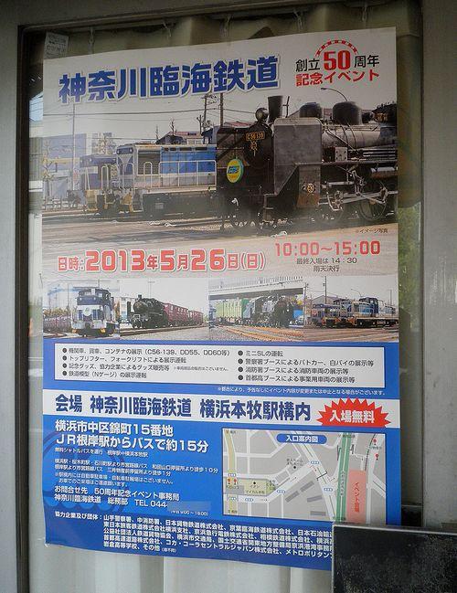 神奈川臨海鉄道「創立50周年記念イベント」告知ポスター(横浜本牧駅・2013年5月26日)