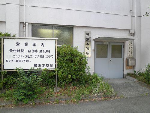 神奈川臨海鉄道・横浜本牧駅(2013年5月26日)3