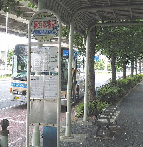 横浜市営バス「横浜本牧駅」バス停(2013年5月26日)