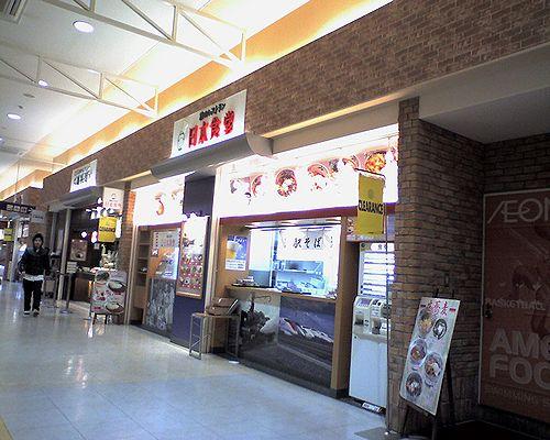 イオン浦和美園ショッピングセンター内「旅のレストラン日本食堂」(2009年1月27日)