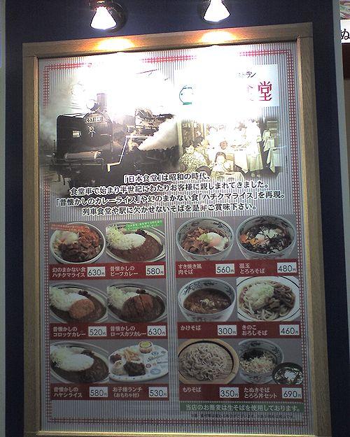 イオン浦和美園ショッピングセンター内「旅のレストラン日本食堂」メニュー(2009年1月27日)