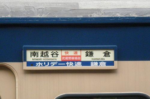 「ホリデー快速鎌倉」行先札(2013年7月20日・南越谷駅)