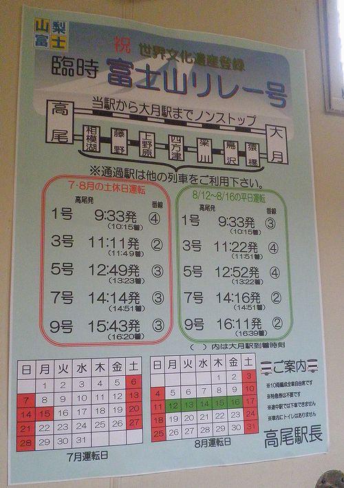 快速「富士山リレー号」運転告知ポスター(2013年7月21日・高尾駅)