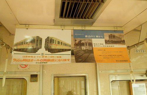 富士急モハ1001(5113)車内(2013年7月21日)1