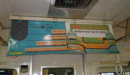 富士急モハ1101(5863)車内(2013年7月21日)