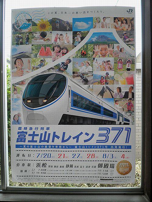 「富士山トレイン371」告知ポスター(2013年8月4日・富士岡駅)