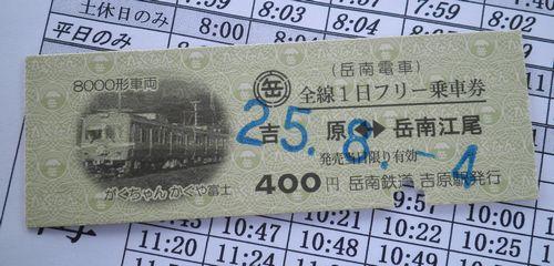 岳南電車「全線1日フリー乗車券」(土曜・休日用)(2013年8月4日)