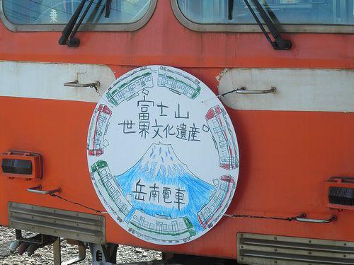 岳南電車モハ7001・「富士山世界文化遺産」ヘッドマーク(吉原駅・2013年8月4日)