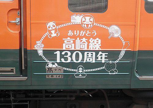 高タカ211系「C16」編成・115系風ラッピング(2013年8月14日・籠原駅)3
