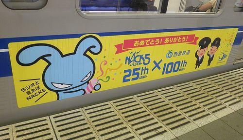 西武6155F「NACK5開局25周年」ラッピング電車(2013年7月25日・練馬駅)2