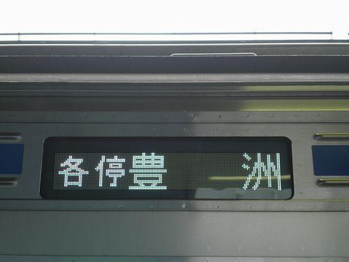 西武6000系「豊洲行き」(2013年7月4日・富士見台駅)2