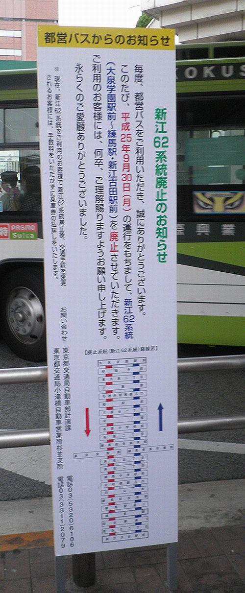 都営バス「新江62系統」廃止告知看板(2013年9月14日・練馬駅)