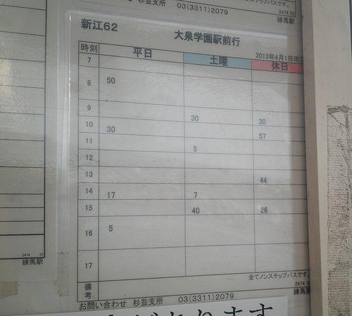 都営バス「新江62系統」時刻表(2013年9月14日・練馬駅)